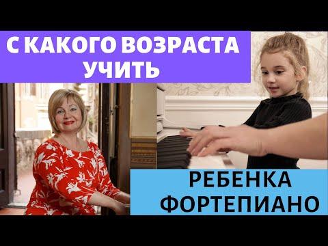 С какого возраста можно учить ребёнка игре на фортепиано? Ольга Пучкина.