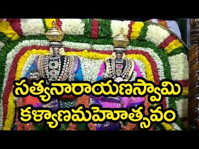 శ్రీ సత్యనారాయణ స్వామి కళ్యాణమహోత్సవం అన్నవరం | Sri Satyanarayana Swamy Kalyanam | Bhakthi Telugu