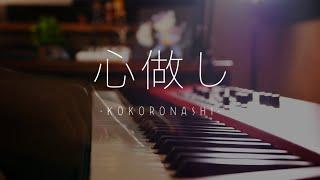 心做し Kokoronashi/蝶々P【GUMI】Advanced Piano Cover |SLSMusic видео
