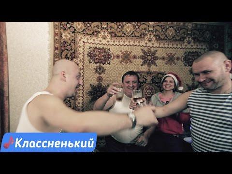 Кеша Калужский - Новогодняя [Новые Клипы 2016]