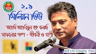 Inspirational Speech by Mr. Annisul Huq, Honorable Mayor, DNCC