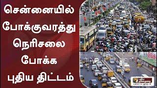 சென்னையில் போக்குவரத்து நெரிசலை போக்க புதிய திட்டம் | Chennai | Traffic | Parking