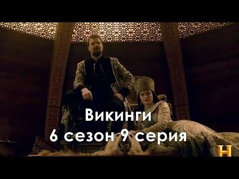 Викинги 6 сезон 9 серия - Промо с русскими субтитрами // Vikings 6x09 Promo
