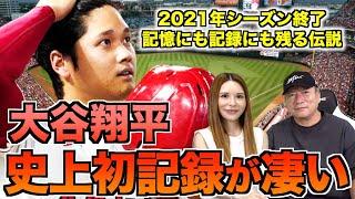 【シーズン終了‼︎】「イチローと松井秀喜のハイブリット」大谷翔平の2021年の成績を振り返ってみた!【メジャーリーグ】