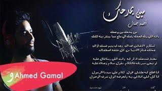 أحمد جمال يطرح