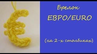 Брелок из резинок ЕВРО /EURO charm/ Радужки Rainbow Loom