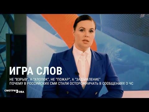 Новый язык российских телеканалов | СМОТРИ В ОБА | №159