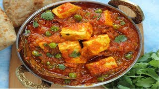 ऐसे स्वादिष्ट मटर पनीर बनाएंगे तो घर वाले उंगलिया तक चाट जायेंगे | Matar Paneer Recipe