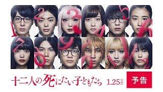 映画『十二人の死にたい子どもたち 』予告(4番解禁後)【HD】2019年1月25日(金)公開