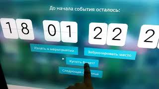 Система бронирования билетов для напольных компьютеров