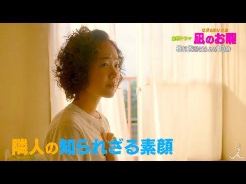 黒木華 凪のお暇 CM スチル画像。CM動画を再生できます。