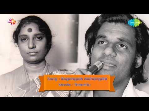 Ragangale Mohangale Lyrics - Tharattu Malayalam Movie Songs Lyrics