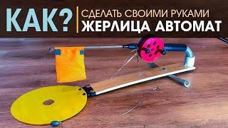 КАК? Сделать ЖЕРЛИЦУ с автоматическим подсекателем / Складная жерлица автомат