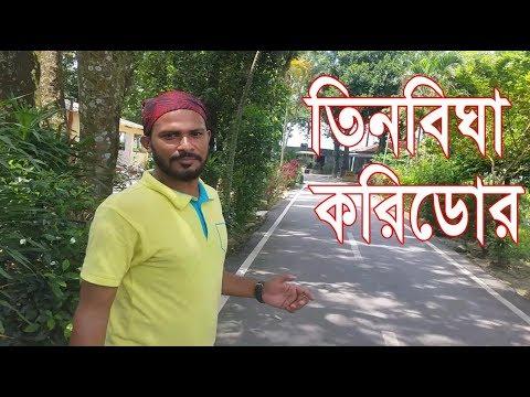 3 BIGHA CORRIDOR (তিনবিঘা করিডর) EP 1| BANGLADESH-INDIA JOINT LAND