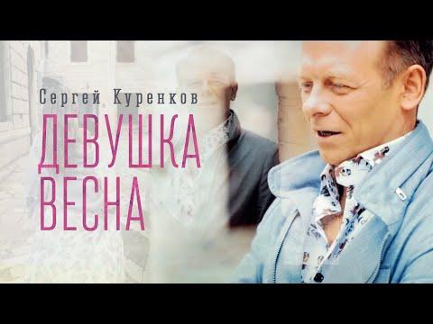 """Сергей Куренков - """"Девушка-весна"""" 0+"""