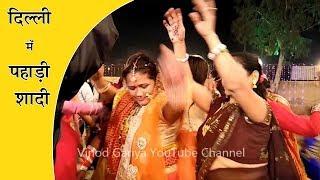 Kumaoni Wedding Dance |  दिल्ली में उत्तराखंड की शादी।