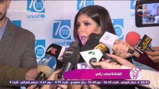 منى زكي بعد اختيارها سفيرا للنوايا الحسنة: «يارب أقدر أعمل حاجة بجد».. فيديو