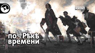 Рыбалка на Руси Река Нева По реке времени