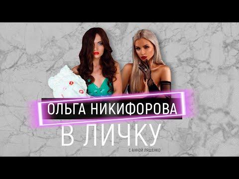 ОЛЬГА НИКИФОРОВА - конфликт с Рыбакиным, воспитание Евы и новый роман | В ЛиЧку