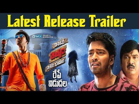 Intlo Deyyam Nakem Bhayam Release Trailer   Allari Naresh   Kruthika   Rajendra Prasad  