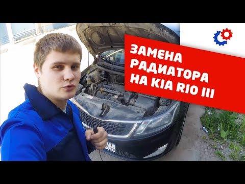 Как поменять радиатор на KIA RIO III? Самоделкины- замена радиатора
