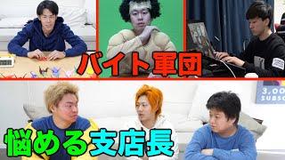【エリマネ激怒】目指せ優秀な中間管理職!支店長選手権!!!