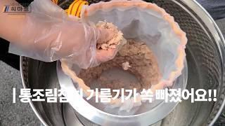 야채 음식물 탈수기(SMT-612)로 통조림 참치 탈수…