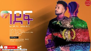 HDMONA - ግደፍ ብ ኤርምያስ ክፍለዝጊ Gdef by Ermias Kiflezghi - New Eritrean Music 2021