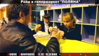 Рейд в гипермаркет Поляна(, 2012-10-21T11:39:29.000Z)
