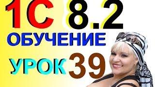 1С 8.2 Урок 39 Сдача НАЛИЧНЫХ денег в БАНК делаем РКО
