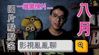 2019《國片點點名》八月【影視亂亂聊】#10|台灣影片、台劇、國片、影評、專題|緝魔、下半場、第九分局、最乖巧的殺人犯|邊緣老闆