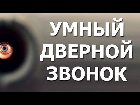 Умный дверной звонок с камерой и Wi-Fi