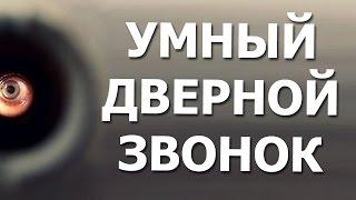 Умный дверной звонок с камерой и Wi-Fi(Канал ArtomU - https://www.youtube.com/user/ArtomU По вопросам рекламы - http://vk.com/topic-70614145_33096943 Группа вконтакте ..., 2015-12-23T17:47:11.000Z)