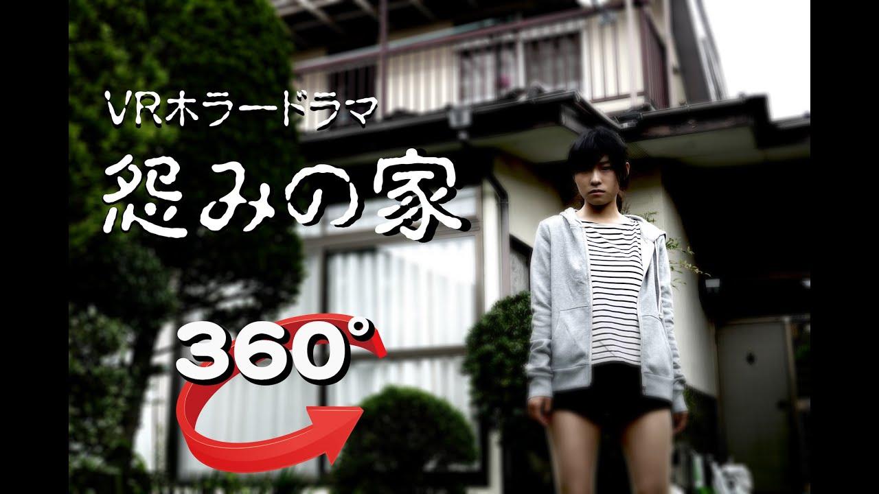 360° VRホラードラマ 怨みの家 4K(立体音響)