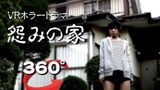 360° VRホラードラマ 怨みの家 4K  (立体音響)