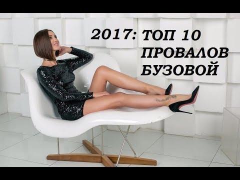 Бузова: Топ 10