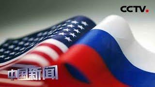 [中国新闻] 媒体焦点:《中导条约》在美俄博弈中逐渐走向失效 英媒:美俄达成妥协的空间很小   CCTV中文国际