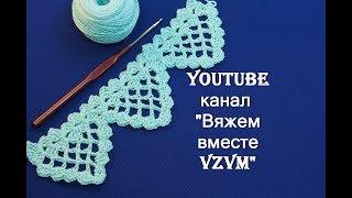 Кайма крючком мастер класс  Урок 50   Edging crochet master class