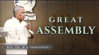 Great Assembly - Rev. Dr. M A Varughese