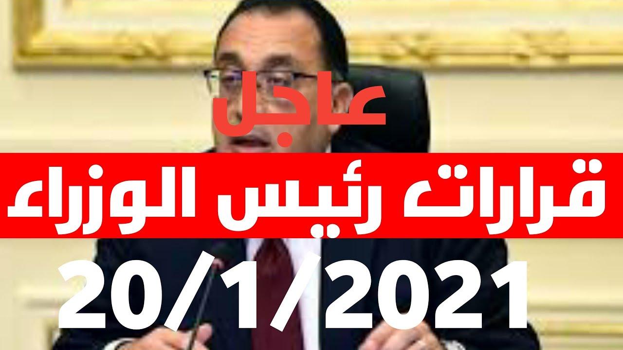 عاجل قرارات هامه من رئاسه الوزراء اليوم الاربعاء 2021/1/20 هامه لجميع المصريين