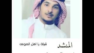 منصور الحويطي ( شيلة يا اهل الهوى )