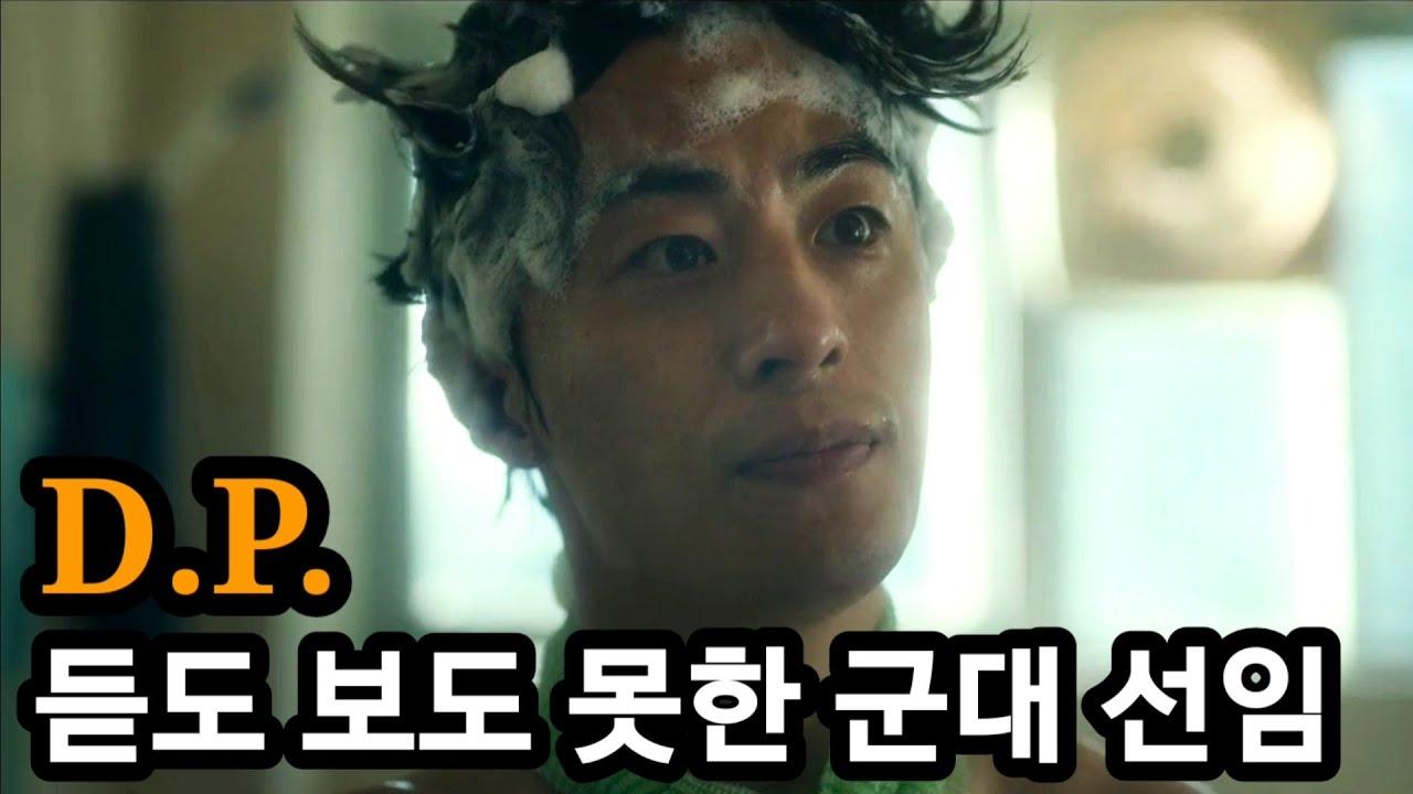 Download 《D.P.》한호열 상병의 이야기NETFLIX Original 원작 웹툰 D.P. 개의 날
