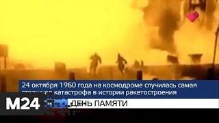 """""""Москва и мир"""": Каховская линия и день памяти - Москва 24"""
