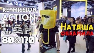 Nikon Keymission: миссия невыполнима 4К
