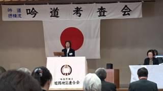 2016年3月13日 吟道摂楠流・姫路地区連 春季考査会 今回4級を受験さ...