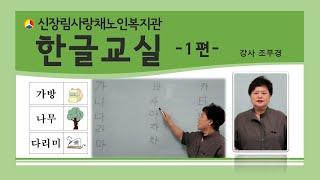 [평생교육] 한글교실-1편