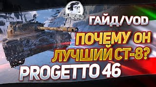 ОБЗОР Progetto 46 - ПОЧЕМУ ОН ЛУЧШИЙ СТ-8? Гайд/VOD