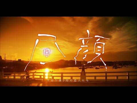 「昼顔」ドラマダイジェストPV+予告