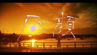 公開日:2017年6月10日全国ロードショー 公式サイト:http://hirugao.jp...