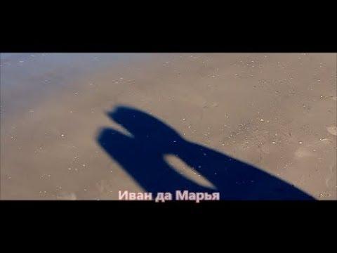 Сборная Союза - Иван да Марья (NEW 2019)